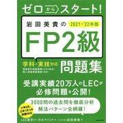 ゼロからスタート!岩田美貴のFP2級問題集〈2021-2022年版〉 [単行本]