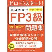 ゼロからスタート!岩田美貴のFP3級問題集〈2021-2022年版〉 [単行本]