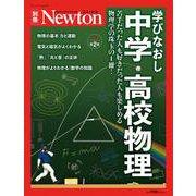 Newton別冊 学びなおし中学高校物理 増補第2 版(Newton別冊-Newton別冊) [ムックその他]