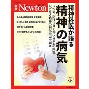 Newton別冊 精神科医が語る 精神の病気 増補第2 版(Newton別冊-Newton別冊) [ムックその他]