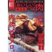 おいしい肉の店 埼玉版(ぴあMOOK) [ムックその他]