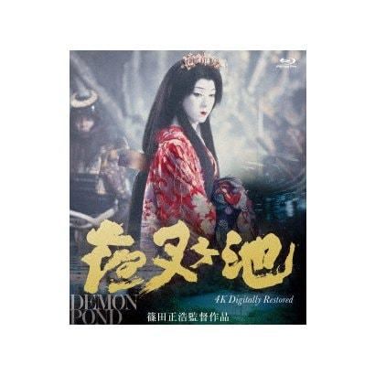 夜叉ヶ池 4Kデジタルリマスター版 [Blu-ray Disc]