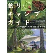 北海道を遊びつくせ!釣り+キャンプガイド-マスを釣り、テントで眠るしあわせ(別冊つり人 Vol. 543) [ムックその他]