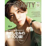 FINEBOYS+plus BEAUTY vol.3 [ムックその他]