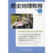 歴史地理教育 2021年 05月号 [雑誌]