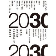2030―世界の大変化を「水平思考」で展望する [単行本]