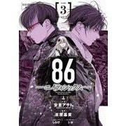 86ーエイティシックスー(3)(ヤングガンガンコミックス) [コミック]