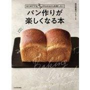 はじめてでもコツがわかるから失敗しない パン作りが楽しくなる本 [単行本]
