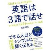 英語は3語で話せ―できる人ほどシンプルに短く伝える(知的生きかた文庫) [文庫]
