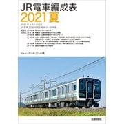 JR電車編成表〈2021夏〉 [単行本]