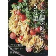基本調味料で作る5分麺 [単行本]
