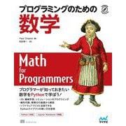 プログラミングのための数学 [単行本]