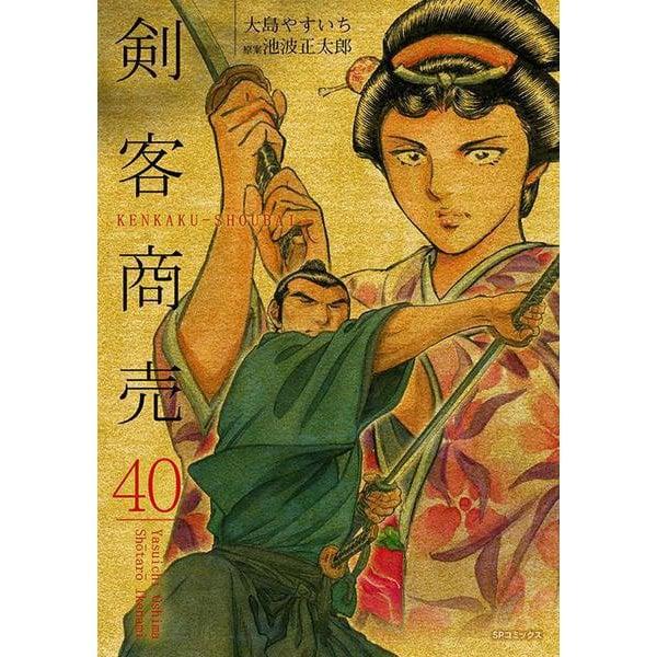 剣客商売<40巻>(SPコミックス) [コミック]