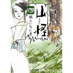 山怪<四巻>-狐火になった男(ボーダーコミックス) [コミック]