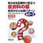 あらゆる診療科で役立つ皮膚科の薬 症状からの治療パターン60+3 改訂版 [単行本]