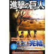 進撃の巨人(34)特装版 Beginning(プレミアムKC) [コミック]