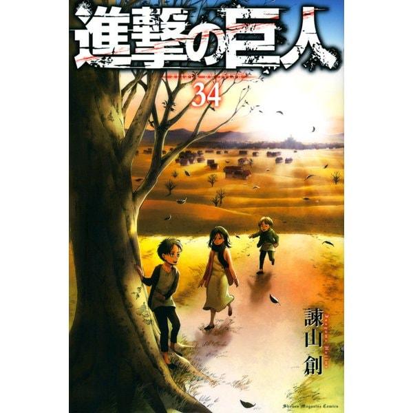 進撃の巨人(34)(講談社コミックス) [コミック]