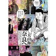 奈良へ(トーチコミックス) [コミック]