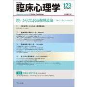 臨床心理学 第21巻第3号 問いからはじまる面接構造論-「枠」と「設定」へのまなざし [単行本]