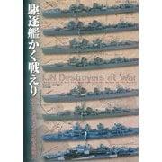 駆逐艦かく戦えり―模型で再現する日米駆逐艦戦史 [単行本]