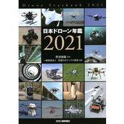 日本ドローン年鑑〈2021〉 [単行本]