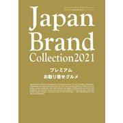 Japan Brand Collection2021 プレミアムお取り寄せグルメ(メディアパルムック) [ムックその他]
