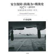 安全保障と防衛力の戦後史 1971~2010―「基盤的防衛力構想」の時代 [単行本]
