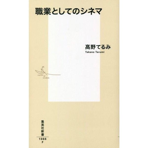 職業としてのシネマ(集英社新書) [新書]