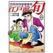 江戸前の旬 (108)-銀座柳寿司三代目(ニチブンコミックス) [コミック]