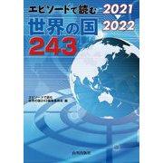 エピソードで読む世界の国243〈2021→2022〉 [単行本]