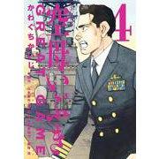 空母いぶきGREAT GAME<4>(ビッグ コミックス) [コミック]