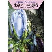 生命ゲームの勝者―宇宙英雄ローダン・シリーズ〈643〉(ハヤカワ文庫SF) [文庫]