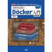 自宅ではじめるDocker入門―人気のコンテナ型「仮想化ソフト」を使ってみる! 改訂版 (I・O BOOKS) [単行本]
