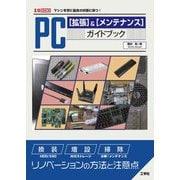 PC「拡張」&「メンテナンス」ガイドブック―マシンを常に最良の状態に保つ!(I・O BOOKS) [単行本]