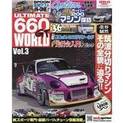 ULTIMATE 660GT WORLD Vol.3(サンエイムック) [ムックその他]