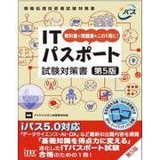 ITパスポート試験対策書 第5版 [単行本]