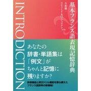 基本フランス語表現記憶辞典 INTRODICTION [単行本]