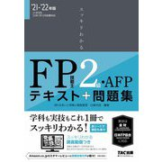 スッキリわかるFP技能士2級・AFPテキスト+問題集〈2021-2022年版〉(スッキリわかるシリーズ) [単行本]