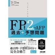 スッキリとける過去+予想問題FP技能士2級・AFP〈2021-2022年版〉 [単行本]