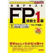 合格テキストFP技能士1級〈1〉ライフプランニングと資金計画・リスク管理〈2021-2022年版〉(よくわかるFPシリーズ) [単行本]