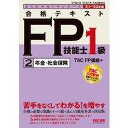 合格テキストFP技能士1級〈2〉年金・社会保険〈2021-2022年版〉(よくわかるFPシリーズ) [単行本]
