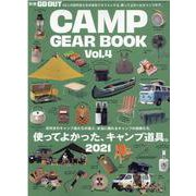 GO OUT CAMP GEAR BOOK Vol.4(NEWS mook 別冊GO OUT) [ムックその他]