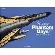 Happy Phantom Days(ハッピー・ファントム・-今日も、F-4に会いにゆく(イカロス・ムック) [ムックその他]