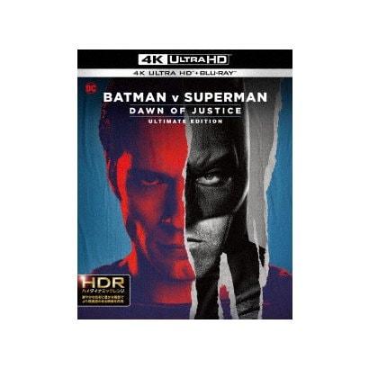 バットマン vs スーパーマン ジャスティスの誕生 アルティメット・エディション アップグレード版 [UltraHD Blu-ray]
