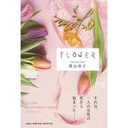 FLOWER [単行本]