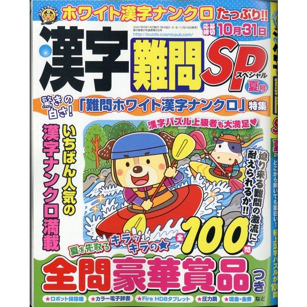 漢字難問SP 2021年 06月号 [雑誌]