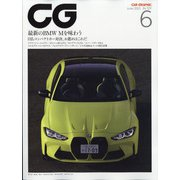 CG (カーグラフィック) 2021年 06月号 [雑誌]