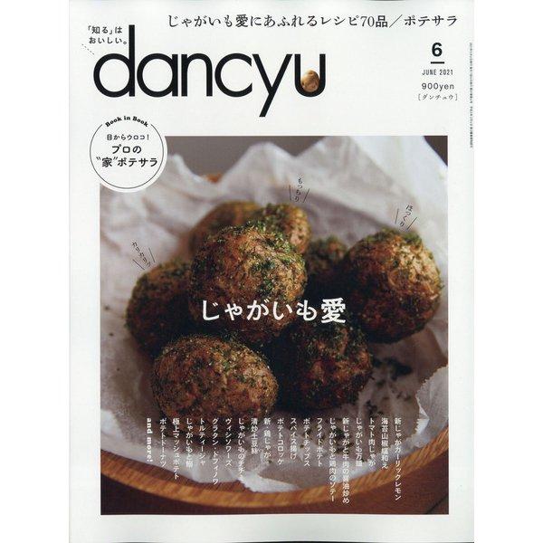 dancyu (ダンチュウ) 2021年 06月号 [雑誌]