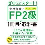 ゼロからスタート!岩田美貴のFP2級1冊目の教科書〈2021-2022年版〉 [単行本]