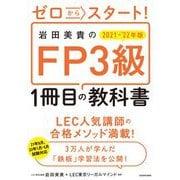 ゼロからスタート!岩田美貴のFP3級1冊目の教科書〈2021-2022年版〉 [単行本]